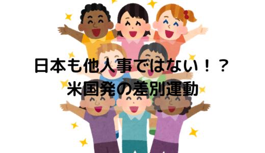 日本も他人事ではない!?米国発の差別運動