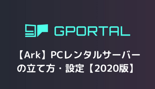 【Ark】PCレンタルサーバーの立て方・設定【2020版】