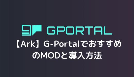 【Ark】G-PortalでおすすめのMODと導入方法