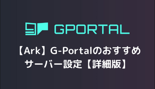 【Ark】G-Portalのおすすめサーバー設定【詳細版】