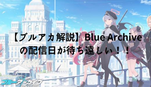【ブルアカ解説】Blue Archive(ブルーアーカイブ)の配信日が待ち遠しい!!