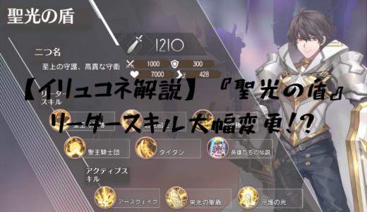 【イリュコネ解説】『聖光の盾』リーダースキル大幅変更!?