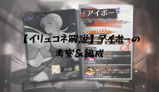 【イリュコネ解説】アイボーの考察&編成