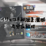 【イリュコネ解説】葉晴の考察&編成