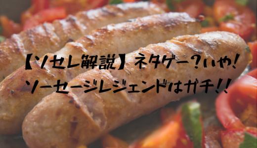 【ソセレ解説】ネタゲー?いや!ソーセージレジェンドはガチ!!