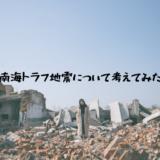 【関西】南海トラフ地震について考えてみた【概要】