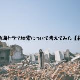 【関西】南海トラフ地震について考えてみた【被害予測】